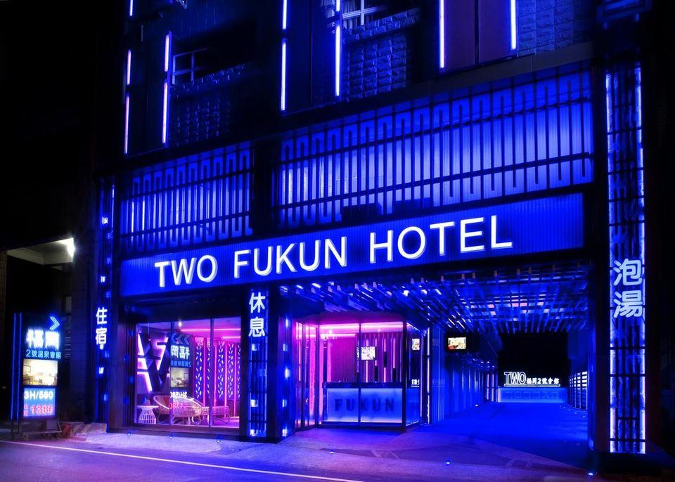 礁溪溫泉飯店-福岡2號溫泉飯店